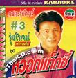 Karaoke VCD : Roongroj Petchtongchai - #3 Hua Oak Taxi
