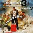 Jackass 3 [ VCD ]
