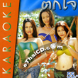 Karaoke VCD : Galaxy - Tok Jai Vol.8