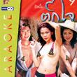 Karaoke VCD : Galaxy - Tok Jai Vol.9