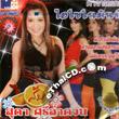 Karaoke VCD : Som Suda Srilumduan - Hiso No Money
