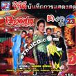 Morlum concert : Sieng Isaan band - Talok 23