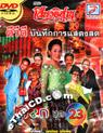 Concert DVD : Morlum concert - Sieng Isaan band - Talok 23