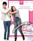 Korean serie : Personal Taste - Box.2