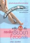 Book : Kled Mai Lub Krachub Real Kaa Suay Dung Jai