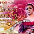 Karaoke VCDs : Umaporn Buapueng - Ruk Jark Duang Jai