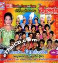 Concert lum ruerng : Sieng Isaan band - Ngern Kue PraJao Vol. 1-2-3-4