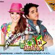 Karaoke VCD : OST - Sapai Mai Rai Sukdina