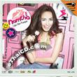 Karaoke VCD : Namcha Chiranat - Lips Me Please