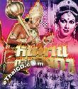 Mahabali Hanuman [ VCD ]