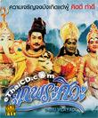 Thiru Vilayadl [ VCD ]