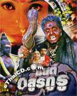 Mon Asoon Guru [ VCD ]