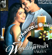 Yakeen [ VCD ]