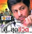 Chakde India [ VCD ]