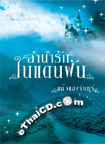 Thai Novel : Lumnum Ruk Nai Dan Fhun