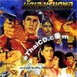 Nuk Leng Reak Por [ VCD ]