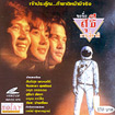 Kor chue Suthee [ VCD ]
