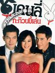 Music Show : Kelly Ka Guan Kee Len [ DVD ]