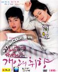 Korean serie : Personal Taste [ DVD ]