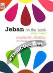 Book : Suay Luek Dai Style Jeban