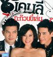 Music Show : Kelly Ka Guan Kee Len [ VCD ]