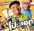 Poh Tak [ VCD ]