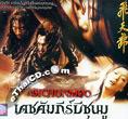 Bichunmoo [ VCD ]