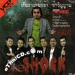 VCD : DJ.Pong - The Shock On Tour - Vol.4
