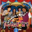 Thai comedy : TuaRae & Ball Chernyim - Show Guan Ha - Vol.4