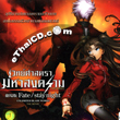 Fate/Stay Night Unlimited Blade Works [ VCD ]