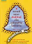 Book : Satarn Tee Kor Phorn Sing Suksit Puer Plien Cheevit Nai Kharm Wan