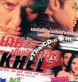 Khel [ VCD ]