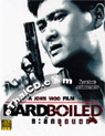 Hard Boiled [ DVD ]