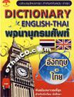 Dictionary : English - Thai