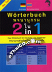 Dictionary : 2 In 1 For Thai and German