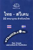 Dictionary : Thai - Sweden Mini Dictionary