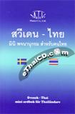 Dictionary : Sweden - Thai Mini Dictionary