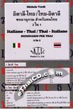 Dictionary : Italiano-Thai / Thai-Italiano Dizionario per Thai