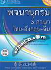 Dictionary : 3 Languages Thai-English -Chinese