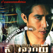 Who Killed Ghost [ VCD ]