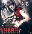Kunpan Suek Mon Sanae [ VCD ]