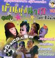 Nitarn Korm by Sri Kunsoe : Barn Toong Na Hey - Vol.1