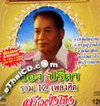 CD+Karaoke VCD : Porng Preeda - Sao Fung Khong