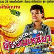 Karaoke VCDs : Yui Yardyer - Dung Eak Narn Vol.11