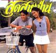 Thai TV serie : Sood Sai Pan [ DVD ]