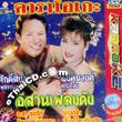 Karaoke VCD : Suksiam & Angkana - Esarn pleng dunk