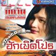 Karaoke VCD : Big One - Huk Berd Pro