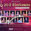 Concert DVD : Soontaraporn - 20 Pee Chewit Kub Pleng