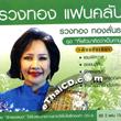 Ruangthong Thongluntom : Ruangthong Fanclub