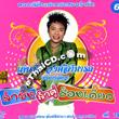 Concert : Lum Sing Lum Thoo Rong Diew - Vol.6 - Denchai Wongsamart